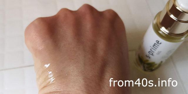 エスプライム美容オイルの使用感は?口コミします