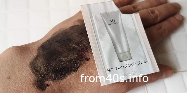 【実験】MT クレンジング・ジェル×濡れた手でメイク落とし