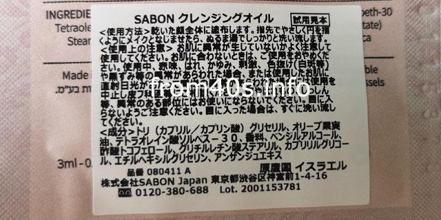 サボン(SABON)クレンジングオイルの成分は?