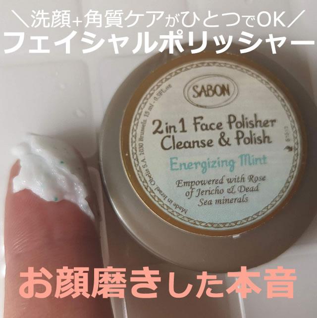 サボン フェイスポリッシャーで【10日間】洗顔!使い方は?口コミ