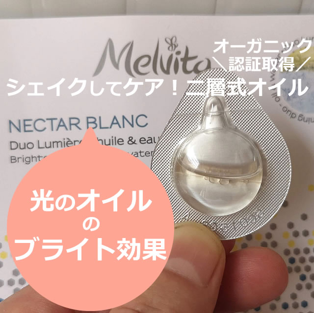 メルヴィータ ネクターブラン ウォーターオイル デュオの口コミ!光のオイルの使い方は?