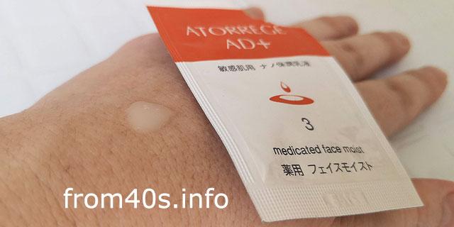 アトレージュAD+ 薬用フェイスモイスト(乳液)の口コミ