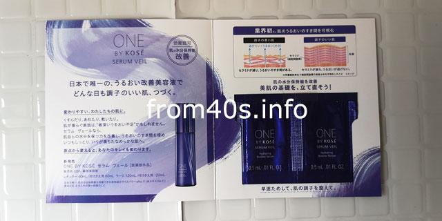 ワンバイコーセーセラムヴェールは、日本で唯一「肌の水分保持能を改善する」ライスパワーNO.11を配合