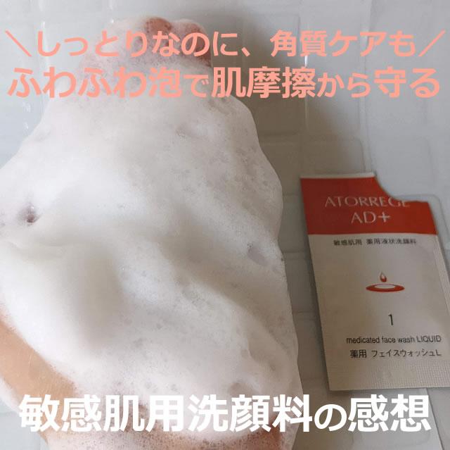 アトレージュの洗顔料!薬用フェイシャルウォッシュLで洗顔した口コミ