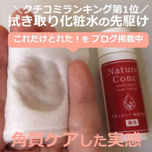 ナリスアップ ネイチャーコンク 薬用クリアローション(拭き取り化粧水)で角質ケア!口コミ