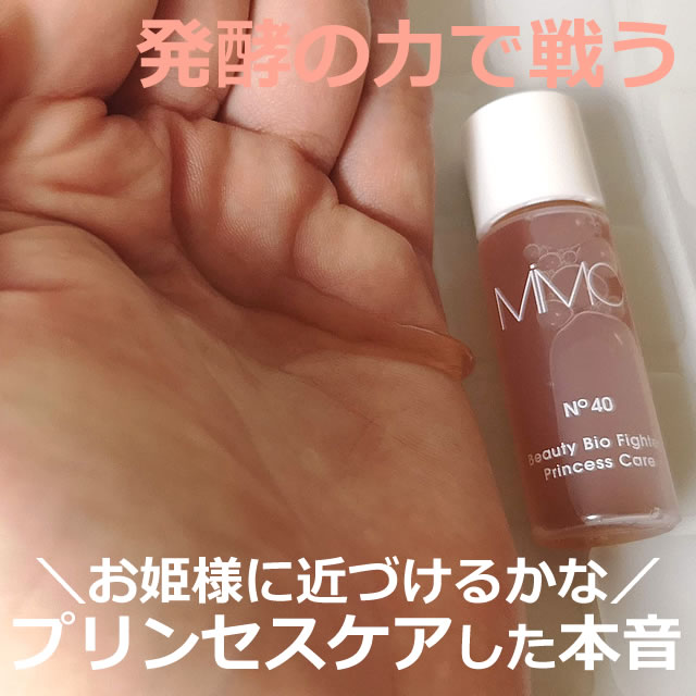 MiMCの化粧水!ビューティービオファイターでプリンセスケアした口コミ