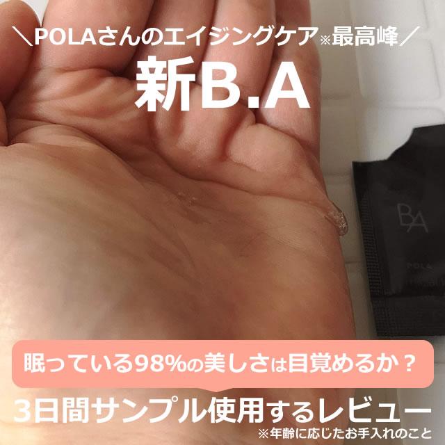 POLA新BA×第6世代!ローション(化粧水)+ミルク(乳液)の口コミ!効果って?