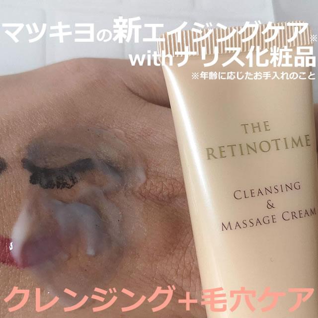 ザ・レチノタイム!クレンジングクリーム+洗顔(ウォッシングフォーム)の口コミ