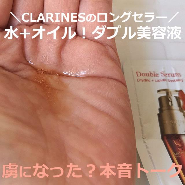 クラランス ダブルセーラムEXの使い方は?サンプルの口コミ