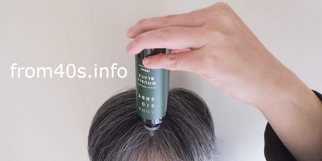 スーナバイオショット(suna スカルプエッセンス)を、直接、頭皮に塗布します