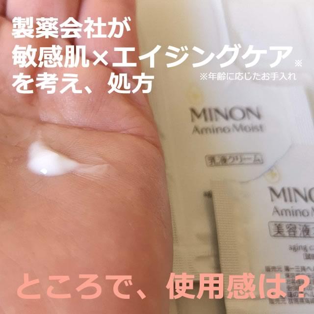 ミノン エイジングケア(化粧水/乳液クリーム/美容液オイル/マスク)の口コミ!サンプル使用