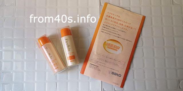 佐藤製薬の化粧品!エクセルーラ(化粧水・乳液)40代の口コミ