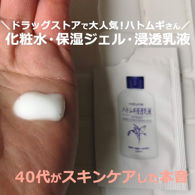 ハトムギ化粧水!40代の効果的な使い方は?保湿ジェル、浸透乳液も
