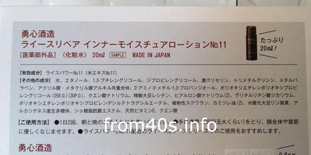 ライースリペア インナーモイスチュアローション No.11(化粧水)の全成分