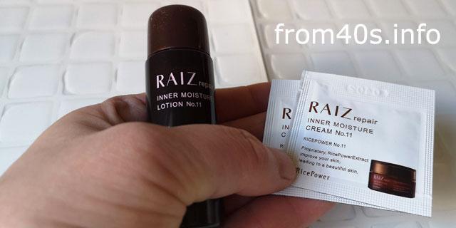 ライースリペア化粧水、クリームの口コミ