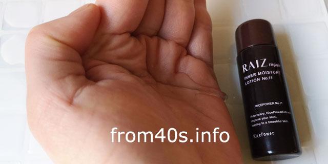 ライースリペア インナーモイスチュアローション No.11(化粧水)の口コミ