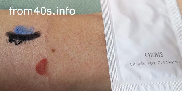 オルビス オフクリームのメイク落とし力+肌がキレイに見える力は?実験したよ