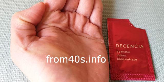 アヤナス ローション コンセントレート(敏感肌用化粧液)40代の口コミ