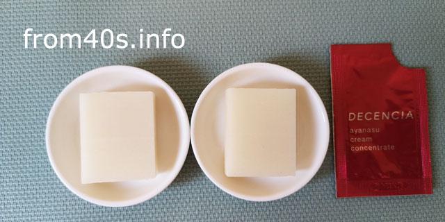 【実験】アヤナス クリーム コンセントレート(敏感肌用クリーム)の乾燥を防ぐ力は?