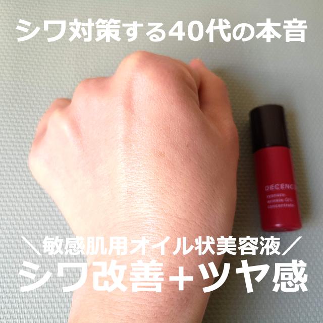 40代の基礎化粧品にアヤナス?【10日間シワ改善ケア】口コミ!50代には効果ない?
