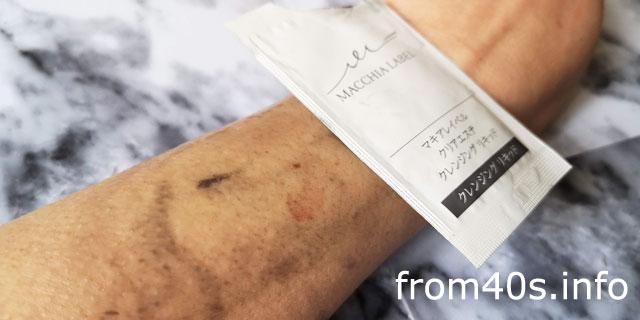 マキアレイベル【クレンジング】リキッドのメイク落とし力+肌がキレイに見えるか?を実験