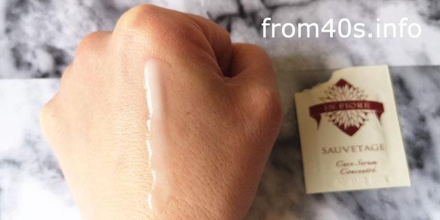インフィオレ ソヴァタージュ ケアセラムコンセントレ(美容液)の使用感を口コミ