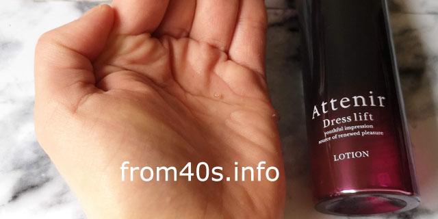 アテニア ドレスリフト ローション(化粧水)40代の口コミ