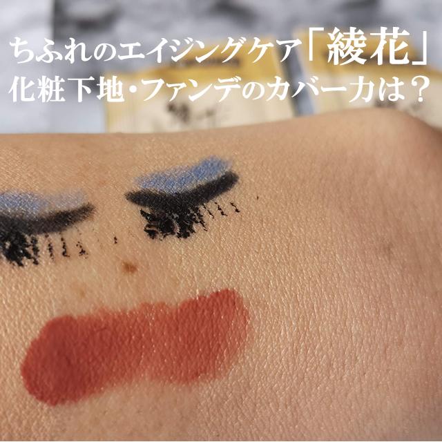 ちふれ・綾花の化粧下地、ブライトアップクリームファンデーションの口コミ!カバー力は?