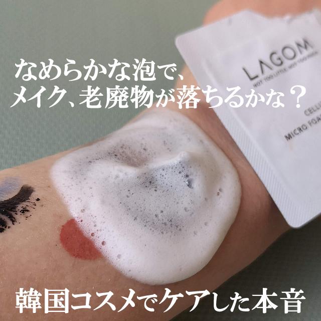 ラゴム(LAGOM)クレンジング洗顔、化粧水、クリームの口コミ!毛穴や【夜】の使い方は?