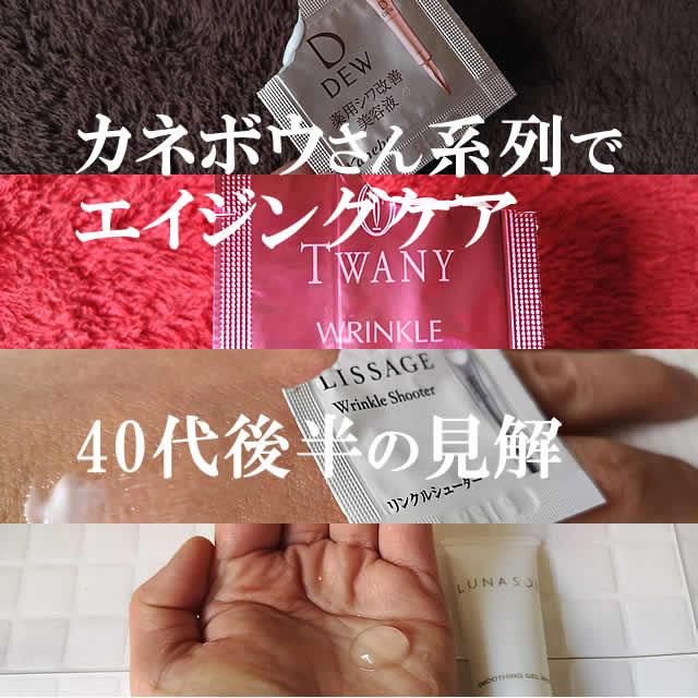 カネボウさん系列の化粧品【4ライン】で、エイジングケアしたよ。