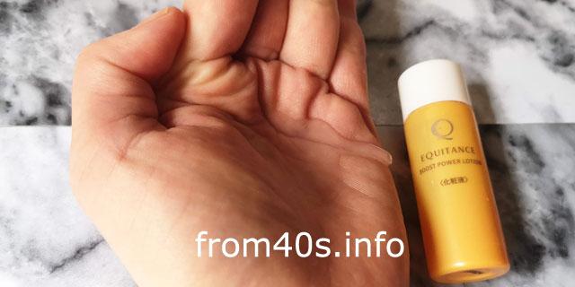 エクイタンス ブーストパワーローション(化粧液)の口コミ