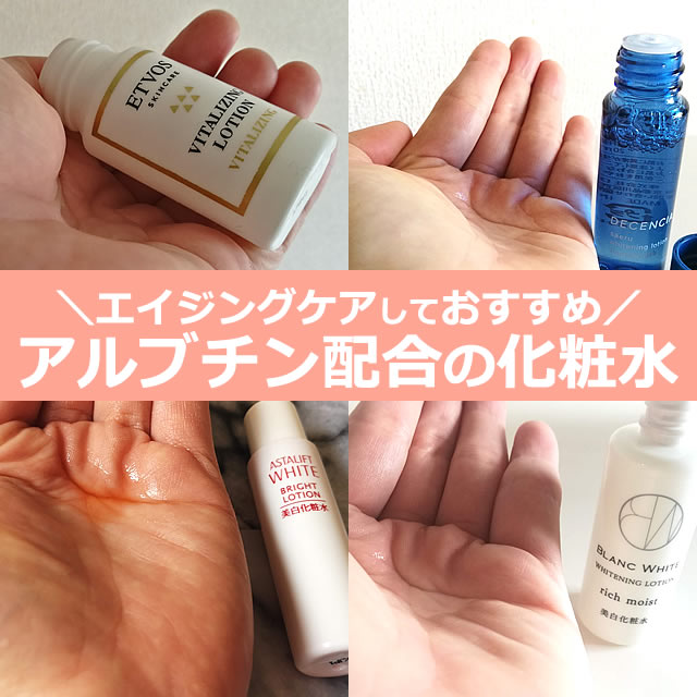 アルブチン配合の化粧水!ケアしておすすめ【4選】プチプラや、市販も