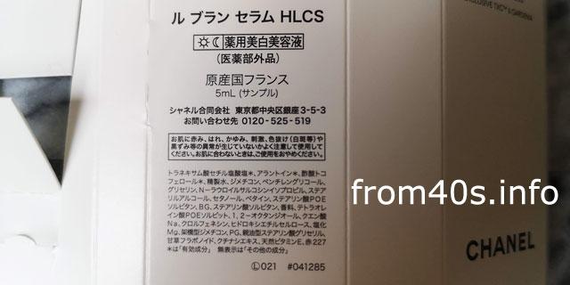 シャネル ルブラン セラム HLCSの全成分