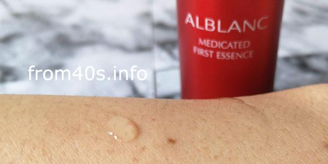 【実験しました】アルブラン薬用ファーストエッセンスのブースター力は?
