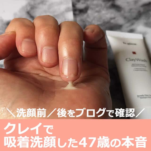 ビーグレン【クレイウォッシュで洗顔】した口コミ!毛穴に効果的な使い方