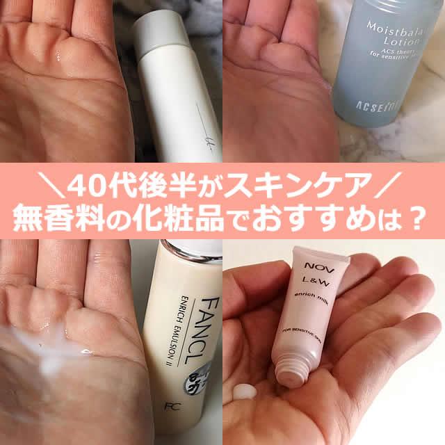無香料の化粧品【おすすめ9選】30代、40代、50代には?