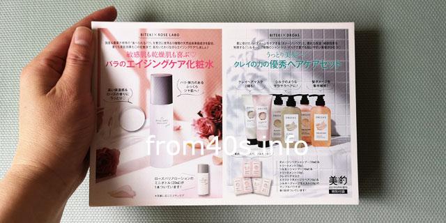 ローズラボ×バラの化粧水!ローズバリアローションの口コミ【写真あり】