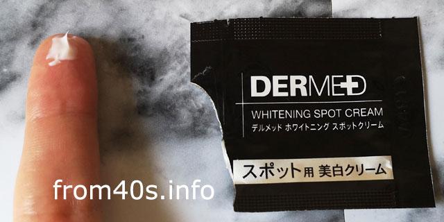 [デルメッド]ホワイトニング スポットクリーム(スポット用美白クリーム)の使い方は?口コミ