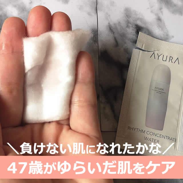 アユーラの化粧水×40代の口コミ!リズムコンセントレートウォーターをお試し