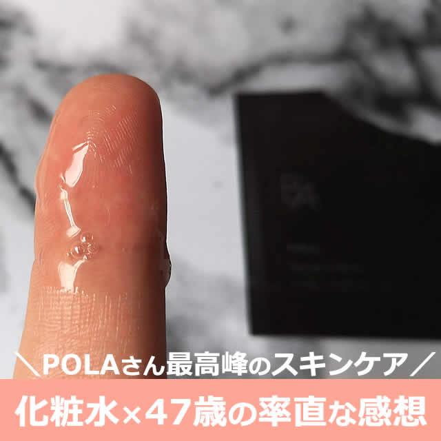 ポーラB.Aローション(化粧水)の効果的な使い方は?口コミ