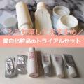美白化粧品×トライアルセット!シミ対策しておすすめ【6選】