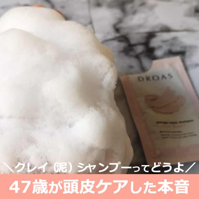ドロアス シャンプー【ピンク】の口コミ!匂い、ベタベタ、きしむ?抜け毛は…