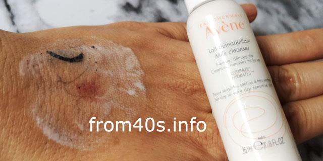 アベンヌ クレンジングミルクは、濡れた手でもメイク落としできますか?