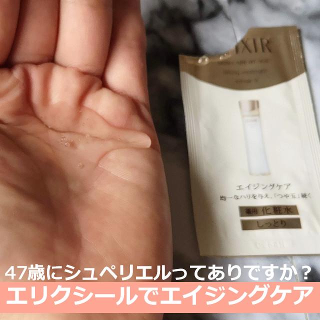 エリクシール化粧水、乳液を【3日間】お試し!40代後半が50代にも口コミ