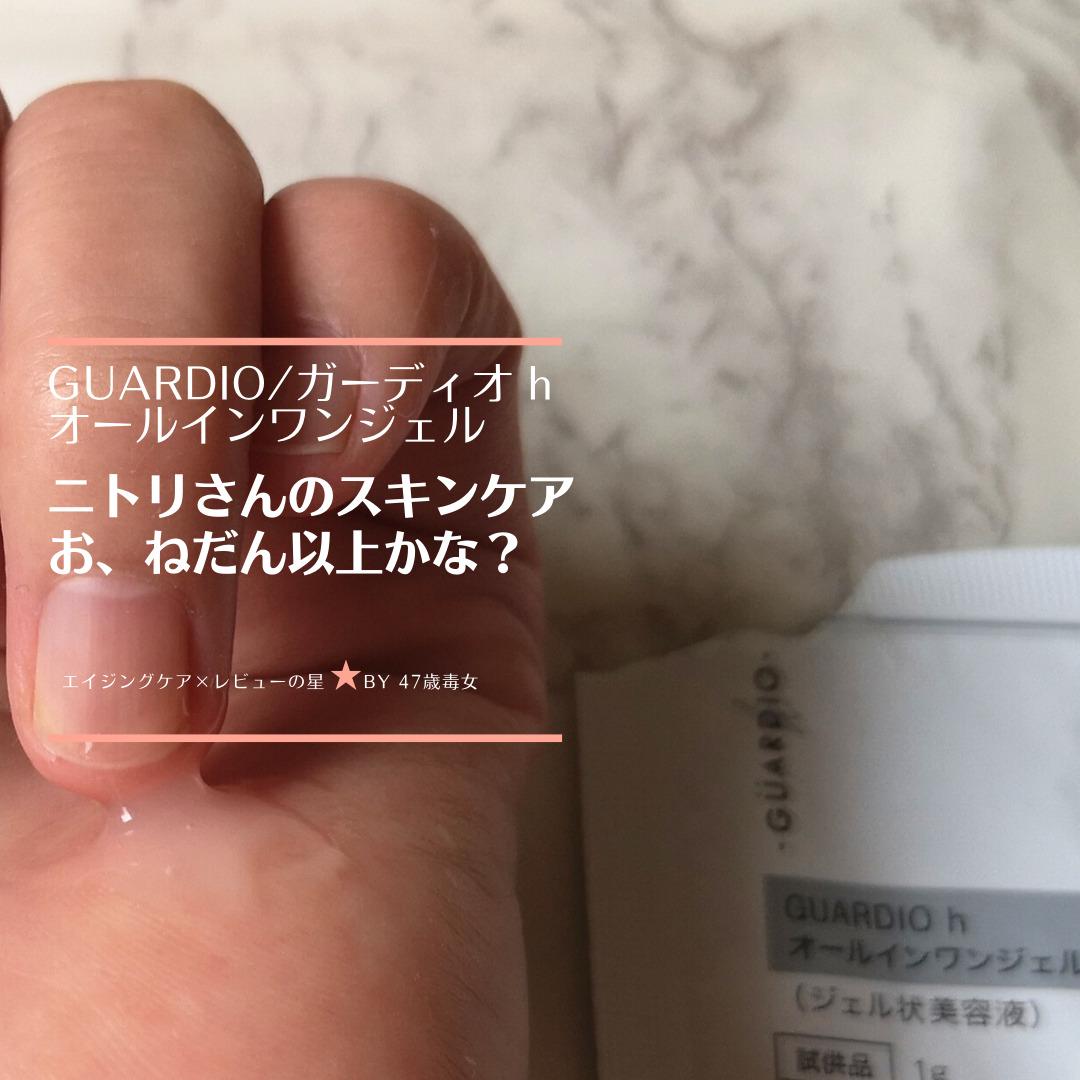 ニトリの化粧品の口コミ!GUARDIO(ガーディオ)h オールインワンジェル